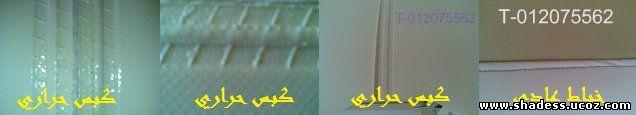 مظلات سيارات وسواتر ابتكارالتظليل الحديث