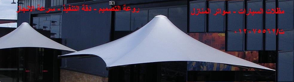 مظلات وسواتر التخصصي الرياض{2013} مظلات