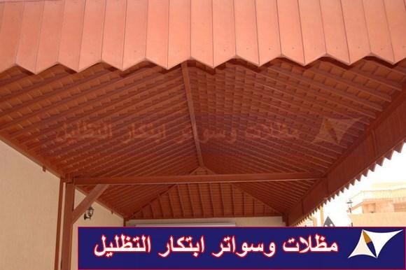 مظلات سيارات هرميه الرياض