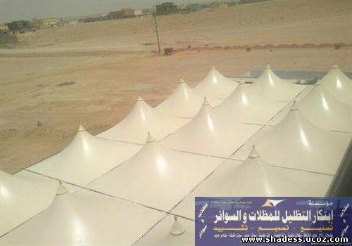 مظلات مدارس مخروطية الشكل pvc
