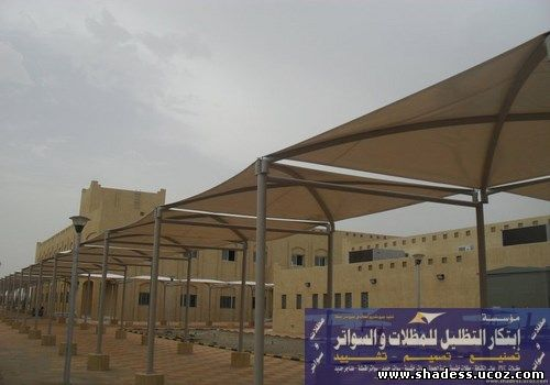 مظلات ممرات الجامعات