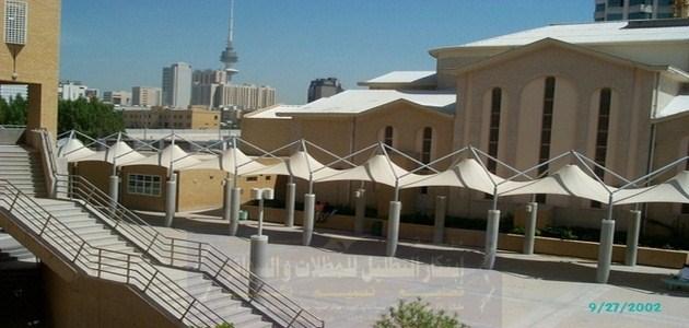 مظلات مدارس الاغشيه الانشائيه المشدود